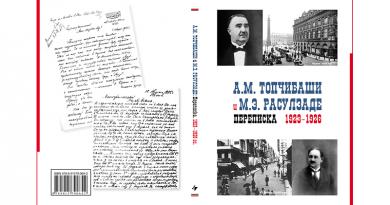 КНИГА: «А.М. Топчибаши и М.Э. Расулзаде: Переписка. 1923–1926 гг.» - разворот обложки