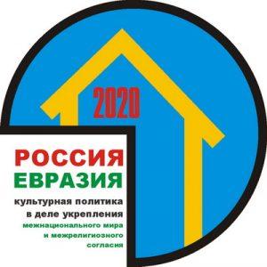 """Логотип проекта """"Россия - Евразия..."""""""