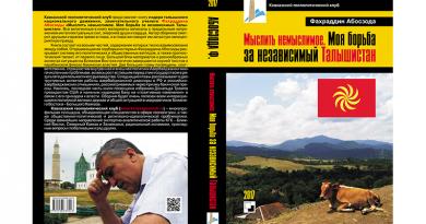 КНИГА. Абосзода Ф. «Мыслить немыслимое. Моя борьба за независимый Талышистан» - разворот обожки