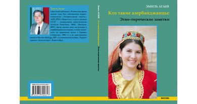 КНИГА: Агаев Э. «Кто такие азербайджанцы: Этно-лирические заметки» - разворот