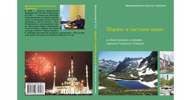 КНИГА: Денильханов М.-Э.Х. «Шариат и светское право...» - разворот обложки