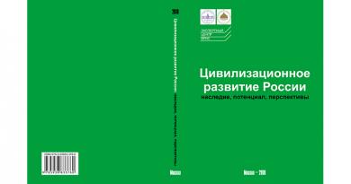 КНИГА. «Цивилизационное развитие России: наследие, потенциал, перспективы» - разворот