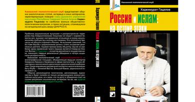 КНИГА. Гацалов Х.Х. «Россия и ислам: на острие атаки» - разворот обложки