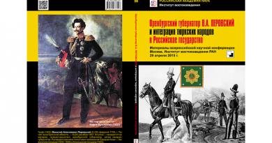 КНИГА. «Оренбургский губернатор В.А. Перовский и интеграция тюркских народов...» - разворот обложки