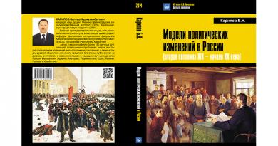КНИГА. Карипов Б. Н. «Модели политических изменений в России...» - разворот обложки
