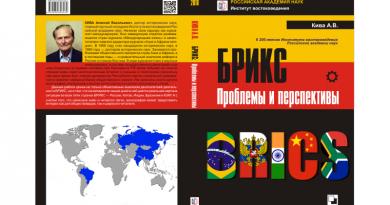 КНИГА. Кива А.В. «БРИКС: Проблемы и перспективы» - разворот