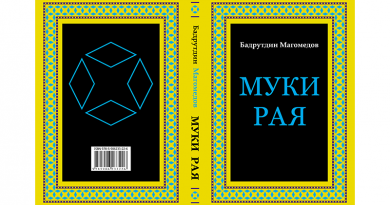 КНИГА: Бадрутдин Магомедов «Муки рая» (3-е издание) - разворот обложки