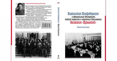 КНИГА: «Кавказская Конфедерация... движения «Прометей»» - разворот обожки