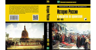 КНИГА. «История России в портретах ее правителей (862–1917)» - разворот обложки