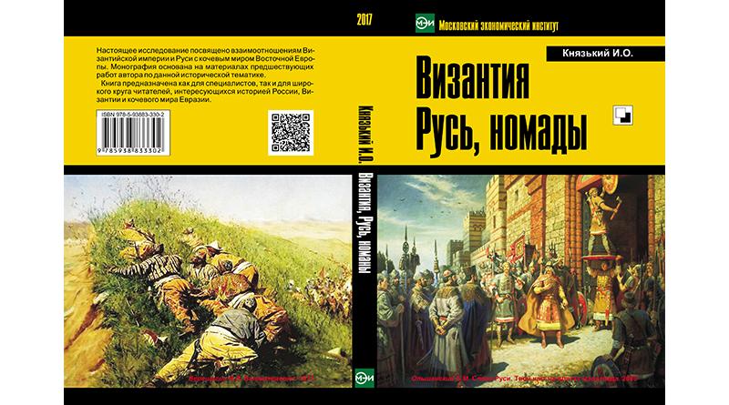 КНИГА. Князький И.О. «Византия, Русь, номады» - разворот обложки