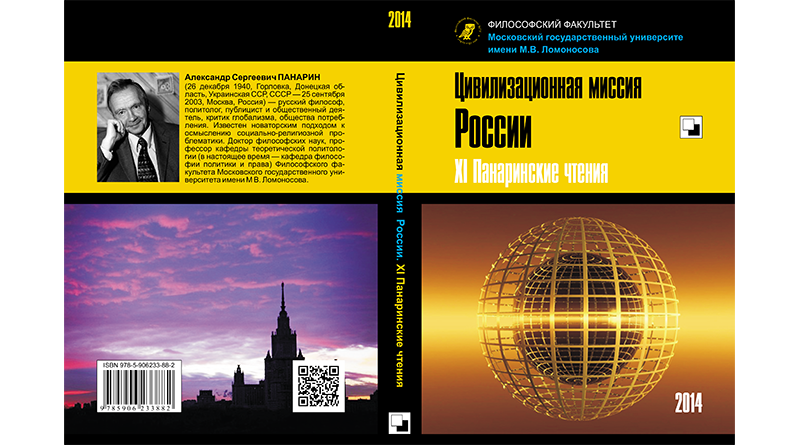 КНИГА. «Цивилизационная миссия России. XI Панаринские чтения» - разворот
