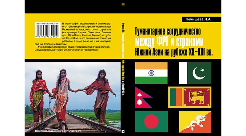 КНИГА. Печищева Л.А. «Гуманитарное сотрудничество между ФРГ и странами Южной Азии на рубеже XX–XXI вв.» - разворот