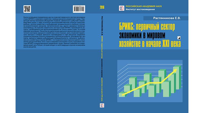 КНИГА. Растянникова Е.В. «БРИКС: первичный сектор экономики в мировом хозяйстве в начале XXI века» - разворот