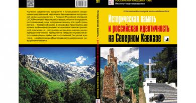 КНИГА. Историческая память и российская идентичность на Северном Кавказе - разворот