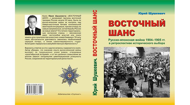 КНИГА: Шушкевич Ю.А. «Восточный шанс. Русско-японская война 1904–1905 гг. в ретроспективе исторического выбора» - разворот
