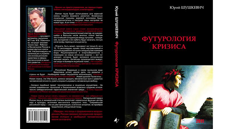 КНИГА. Шушкевич Ю.А. «Футурология кризиса» - разворот