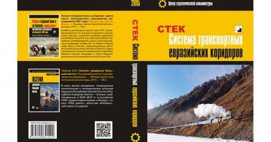 КНИГА. СТЕК: Система транспортных евразийских коридоров - разворот