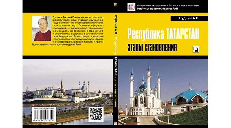 КНИГА. Судьин А.В. «Республика Татарстан: этапы становления» - разворот обложки