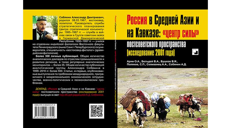КНИГА: «Россия в Средней Азии и на Кавказе: «центр силы» постсоветского пространства (исследование 2001 года)»