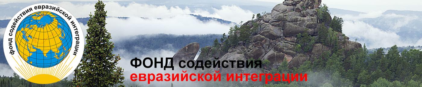 Фонд содействия евразийской интеграции // +7-925-514-63-65  / euraziafoundation@gmail.com