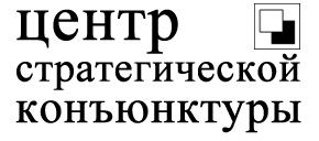 Центр стратегической конъюнктуры (ЦСК)
