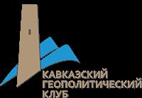 Кавказский геополитический клуб (КГК)