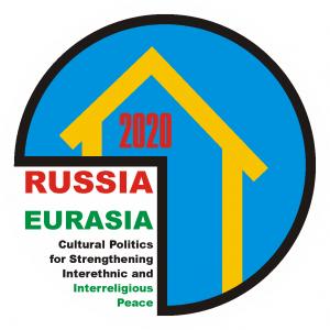 """РОССИЯ — ЕВРАЗИЯ: культурная политика в деле укрепления межнационального мира и межрелигиозного согласия"""""""